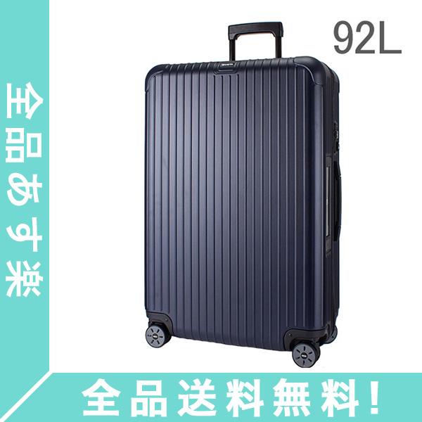 [全品送料無料] RIMOWA リモワ SALSA サルサ 811.77.39.5 MultiWheel マルチホイール Matte blue マット・ブルー スーツケース 97L電子タグ 【E-Tag】