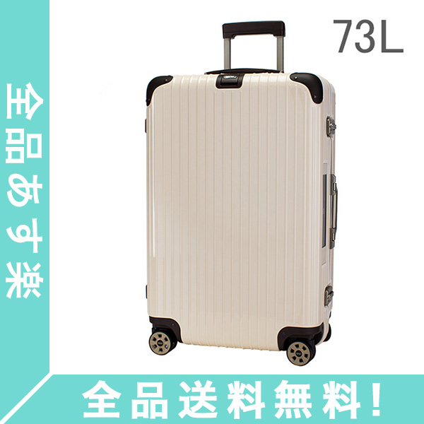 [全品送料無料] リモワ Rimowa スーツケース 73L リンボ 4輪 882.70.13.5 マルチホイール クリームホワイト Limbo Multiwheel Creme White キャリーケース電子タグ 【E-Tag】