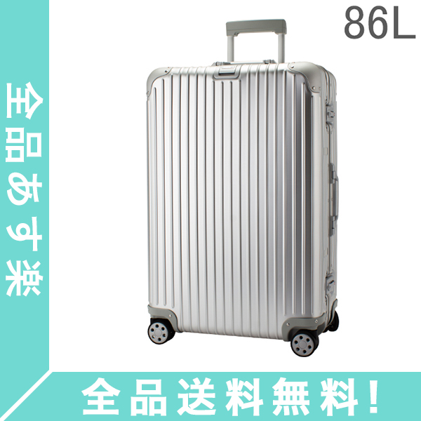 [全品送料無料] RIMOWA リモワ トパーズ 923.70.00.4 / 932.70 TOPAS スーツケース 86L
