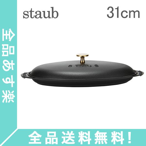 【全品ポイント5倍】[全品送料無料] ストウブ Staub Oval Serving Dish with Lid オーバルセービングディッシュ ウィズ リッド 31cm Black ブラック 1332125 新生活