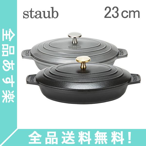 [全品送料無料] ストウブ Staub オーバルホットプレート Oval Hot Plate 23cm 鍋 新生活