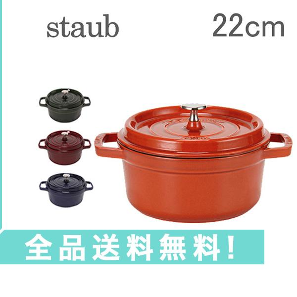 [全品送料無料] ストウブ Staub ピコ ココットラウンド cocotte rund 22cm ホーロー 鍋 なべ 調理器具 キッチン用品 新生活