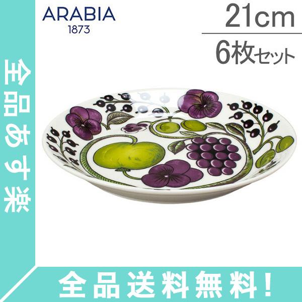 [全品送料無料] アラビア Arabia パラティッシ パープル プレート 21cm 6枚セット 皿 食器 磁器 Paratiisi Purple Plate 北欧 ギフト 贈り物 新生活