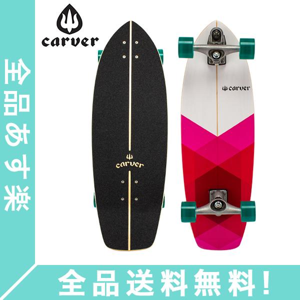 [全品送料無料]Carver Skateboards カーバースケートボード C7 Complete 30.25 Firefly ファイヤーフライ