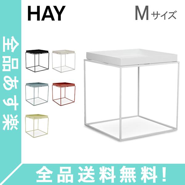 [全品送料無料] ヘイ Hay トレイテーブル Mサイズ サイドテーブル Tray Table / Side Table M コーヒーテーブル おしゃれ 北欧家具 インテリア