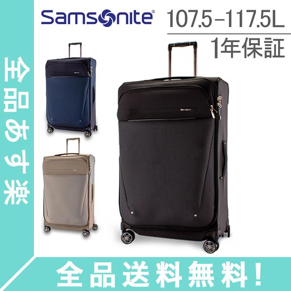 【1年保証】[全品送料無料]サムソナイト Samsonite スーツケース 107.5-117.5L ビーライト スピナー 78 エキスパンダブル B-Lite Icon SPINNER 78 EXP 106699 キャリーケース