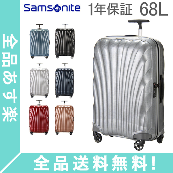 【1年保証】[全品送料無料]サムソナイト Samsonite スーツケース コスモライト3.0 スピナー69【68L】旅行 出張 海外 V22 73350 Cosmolite 3.0 SPINNER 69/25 FL2 一年保証