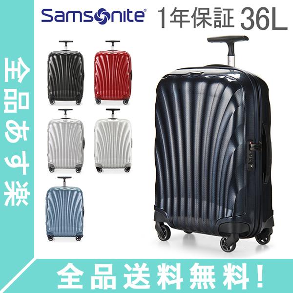 【1年保証】[全品送料無料]サムソナイト Samsonite スーツケース 36L 軽量 コスモライト3.0 スピナー 55cm 73349 COSMOLITE 3.0 SPINNER 55/20 キャリーバッグ