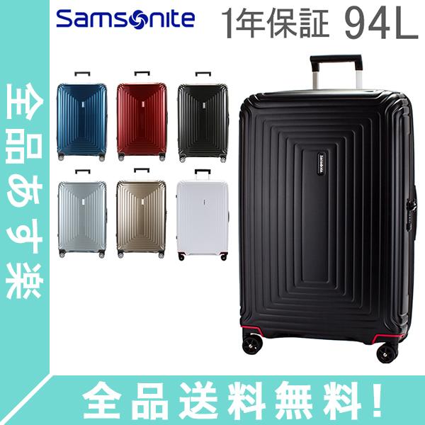 【1年保証】[全品送料無料]サムソナイト Samsonite スーツケース 94L 軽量 ネオパルス スピナー 75cm 65754 Neopulse SPINNER 75/28 キャリーバッグ