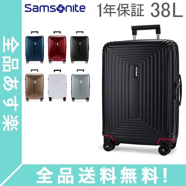【1年保証】[全品送料無料]サムソナイト Samsonite スーツケース 38L 軽量 ネオパルス スピナー 55cm 65752 Neopulse SPINNER 55/20 キャリーバッグ