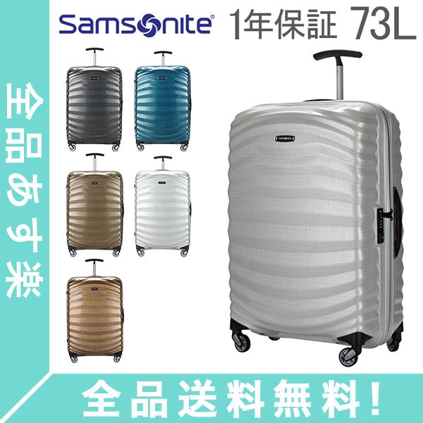 【1年保証】[全品送料無料]サムソナイト Samsonite ライトショック スピナー 73L 69cm 軽量 スーツケース 62765 Lite Shock SPINNER 69/25 キャリーバッグ 4輪 キャリー