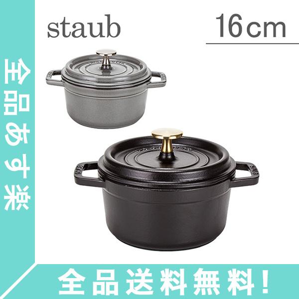 [全品送料無料]ストウブ Staub ピコ ココット ラウンド Round Cocotte 16cm ホーロー 鍋 なべ 新生活