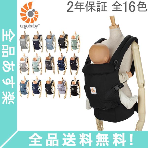 [全品送料無料]【2年保証】【国内検針済】 エルゴベビー Ergobaby 抱っこ紐 アダプト ベビーキャリア 抱っこひも おんぶ紐 Adapt 3 Position Baby Carrier