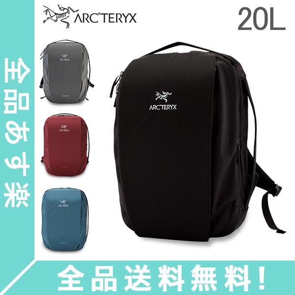 [全品送料無料] アークテリクス Arc'teryx リュック ブレード 20 バックパック 20L 16179 Blade 20 Backpack メンズ レディース 通勤 通学 デイパック 旅行
