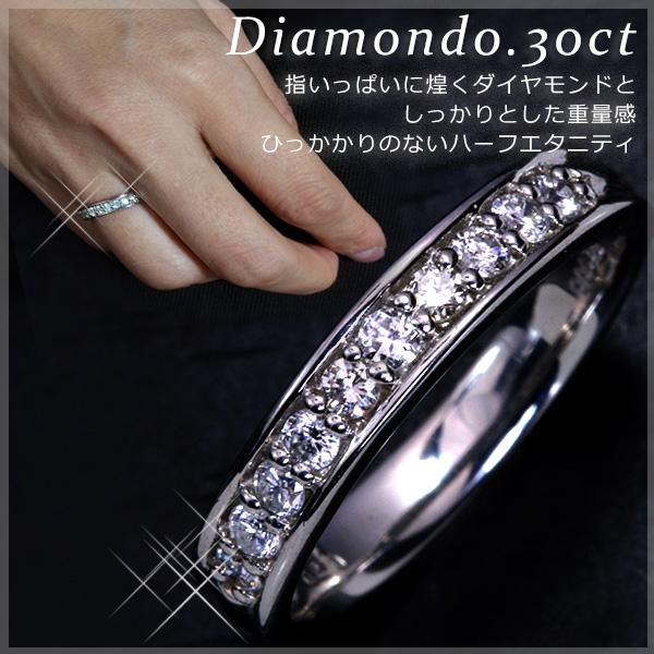 ハーフエタニティ ダイヤモンド 0.30カラット リング/指輪 K18 PG WG 18金(※PT追加料金で対応可) 重ねつけ・一文字 /白・透明(ホワイト)/受注生産品・新品/届30/ギフト プレゼント /送料無料 ギフト
