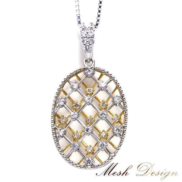 【クーポンで15%OFF&P2倍】mesh メッシュデザイン ダイヤモンド 0.540カラット ネックレス プラチナ PT900/18金イエローゴールド K18 ハイセンスジュエリー /白・透明(ホワイト)/受注生産品・新品/届30/ ギフト