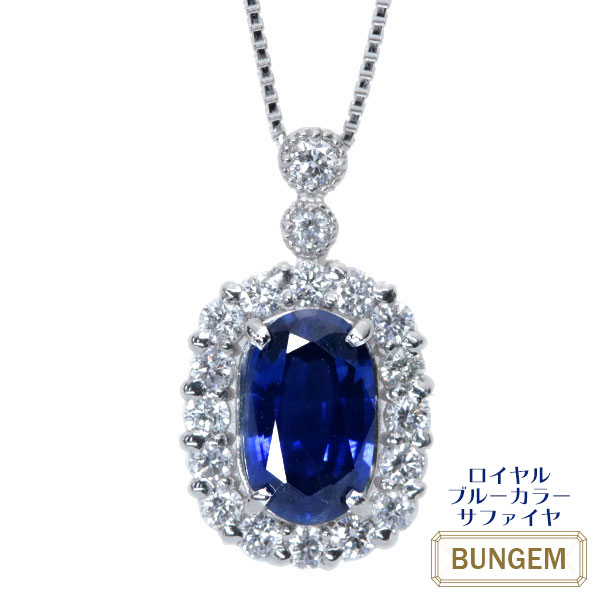 ロイヤルブルー サファイヤ ネックレス 0.990カラット プラチナ PT900/PT850 トップクラスの濃厚であでやかな青 鑑別書付 /青(ブルー)/匠コレクション・新品/届5/ラックジュエル luckjewel/1点もの