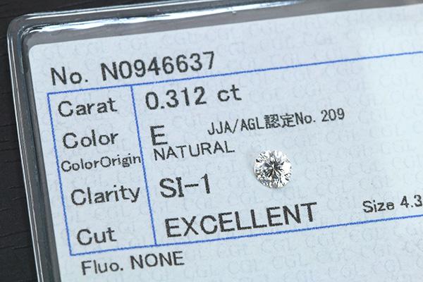 【P2倍】ダイヤモンド 0.312カラット ルース loose E SI1 EXCELLENT ソーティング付 /白・透明(ホワイト)/ダイヤモンドルース/リフォーム エンゲージ 空枠/