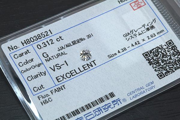 ダイヤモンド 0.312カラット ルース loose G VS1 EXCELLENT H&C ソーティング付 /白・透明(ホワイト)/ダイヤモンドルース/リフォーム エンゲージ 空枠/