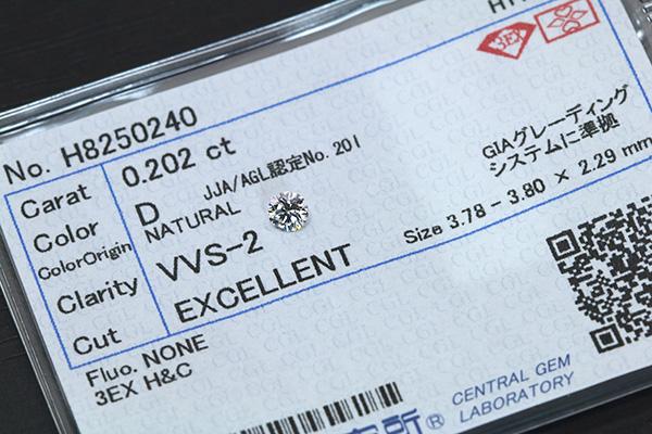 【P2倍】ダイヤモンド 0.202カラット ルース loose D VVS2 3EXCELLENT H&C ソーティング付 /白・透明(ホワイト)/ダイヤモンドルース/リフォーム エンゲージ 空枠/