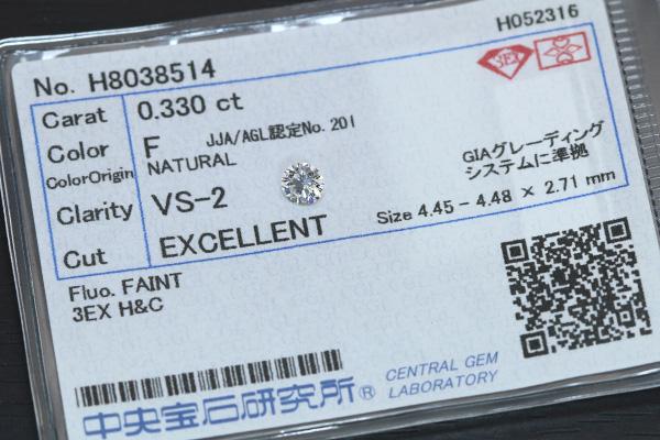 【P2倍】ダイヤモンド 0.330カラット ルース loose F VS2 3EXCELLENT H&C ソーティング付 /白・透明(ホワイト)/ダイヤモンドルース