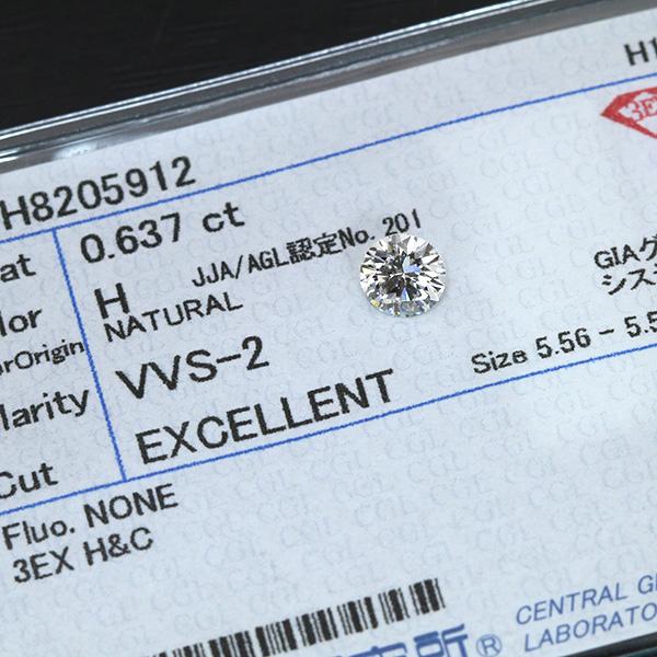 【P2倍】ダイヤモンド 0.637カラット ルース loose H VVS2 3EXCELLENT H&C ソーティング付 /白・透明(ホワイト)/ダイヤモンドルース/リフォーム エンゲージ 空枠/