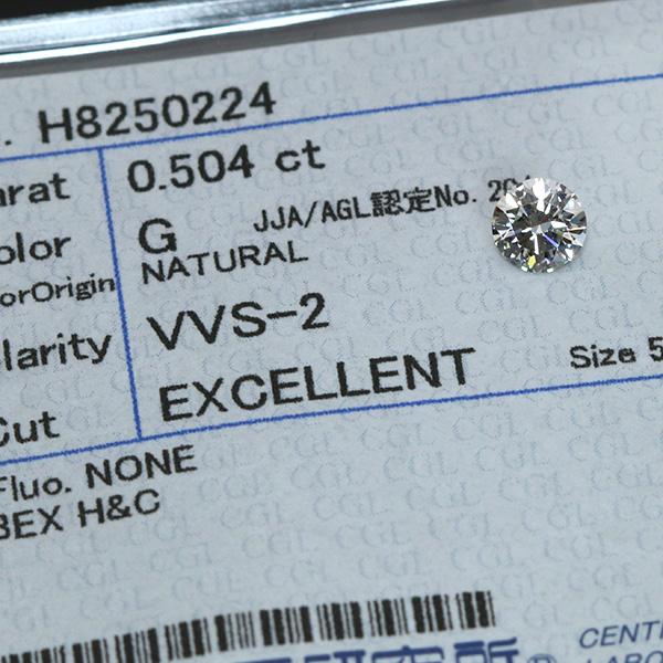 【P2倍】ダイヤモンド 0.504カラット ルース loose G VVS2 3EXCELLENT H&C ソーティング付 /白・透明(ホワイト)/ダイヤモンドルース/リフォーム エンゲージ 空枠/
