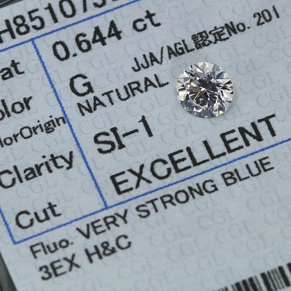 【P2倍】ダイヤモンド 0.644カラット ルース loose G SI1 3EXCELLENT H&C ソーティング付 /白・透明(ホワイト)/ダイヤモンドルース/リフォーム エンゲージ 空枠/