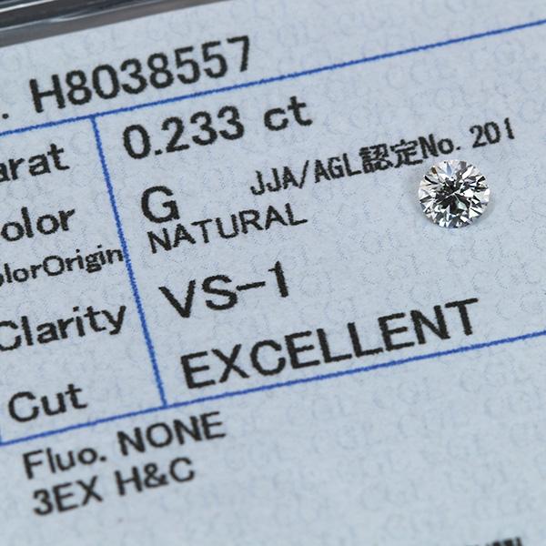 【P2倍】ダイヤモンド 0.233カラット ルース loose G VS1 3EXCELLENT H&C ソーティング付 /白・透明(ホワイト)/ダイヤモンドルース/リフォーム エンゲージ 空枠/ラックジュエル luckjewel/