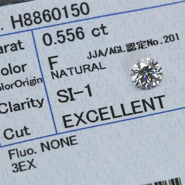 【P2倍】ダイヤモンド 0.556カラット ルース loose F SI1 3EXCELLENT ソーティング付 /白・透明(ホワイト)/ダイヤモンドルース/リフォーム エンゲージ 空枠/