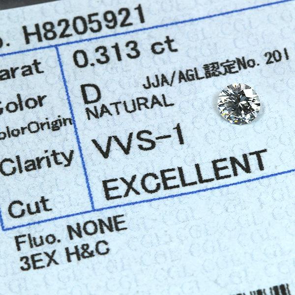 【P2倍】ダイヤモンド 0.313カラット ルース loose D VVS1 3EXCELLENT H&C ソーティング付 /白・透明(ホワイト)/ダイヤモンドルース/リフォーム エンゲージ 空枠/ラックジュエル luckjewel/