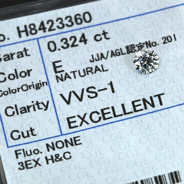【P2倍】ダイヤモンド 0.324カラット ルース loose E VVS1 3EXCELLENT H&C ソーティング付 /白・透明(ホワイト)/ダイヤモンドルース/リフォーム エンゲージ 空枠/ラックジュエル luckjewel/