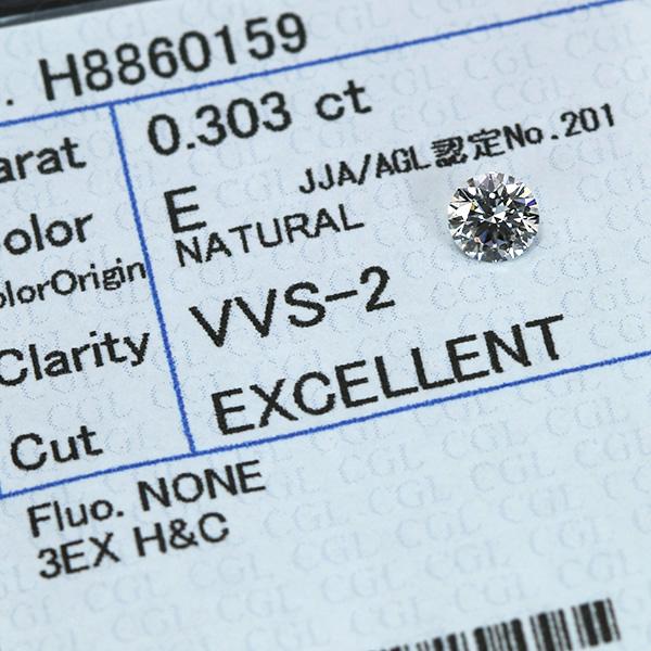 【P2倍】ダイヤモンド 0.303カラット ルース loose E VVS2 3EXCELLENT H&C ソーティング付 /白・透明(ホワイト)/ダイヤモンドルース/リフォーム エンゲージ 空枠/ラックジュエル luckjewel/