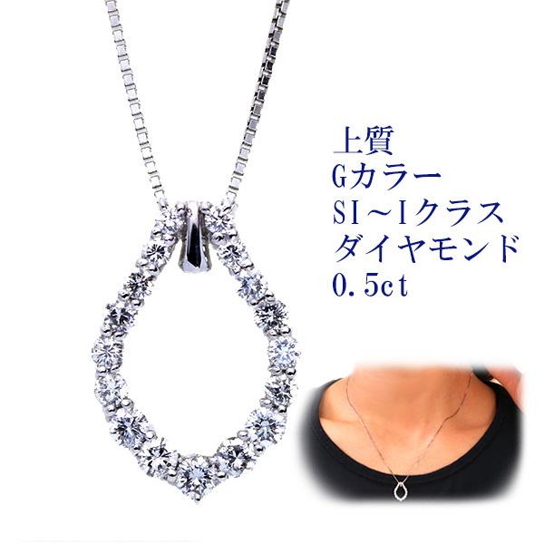 上質 ダイヤモンド 0.50カラット ネックレス K18 PG WG 18金(※PT追加料金で対応可) /白・透明(ホワイト)/受注生産品・新品/届30/ギフト プレゼント/送料無料 ギフト