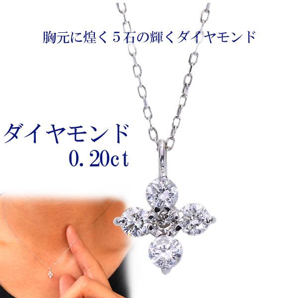即納可能 5石 ダイヤモンド0.20カラット ネックレス K18 PG WG 18金(※PT追加料金で対応可) ダイヤの存在感が生きたクローバー /白・透明(ホワイト)/受注生産品・新品/届30/あす楽】ギフト
