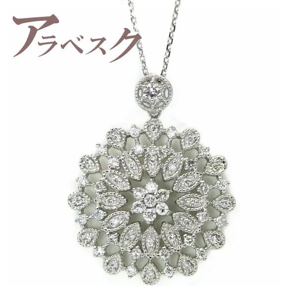 アラベスク ダイヤモンド ネックレス 0.9ct K18 PG WG 18金 菊のような大きなサークル ロング全長60センチ /白・透明(ホワイト)/受注生産品・新品/届30/ラックジュエル luckjewel/