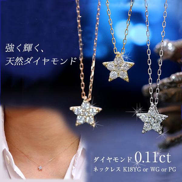 【当店限定価格】ダイヤモンド 0.10カラット 聖夜に煌く星がモチーフ。強く輝くネックレス K18 PG WG 18金 Petitjewel/白・透明(ホワイト)/受注生産品・新品/【あす楽】 ギフト プレゼント ギフト