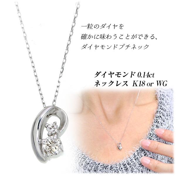 1年保証付一粒の大きさ光る ダイヤモンド 0.140カラット ネックレス 18金イエローゴールド K18 WG 18金/白・透明(ホワイト)/受注生産品・新品/届30/ 【あす楽】※クーポン対象外