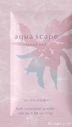 ゆったりとした時間、水面に身をまかせて、何もしない贅沢アロマオイル、シルク末、和漢植物オウゴンエキス配合のなめらかなお湯の入浴剤 入浴剤『アクアスケープ・ローズウッド』・・・水の庭という名の入浴剤