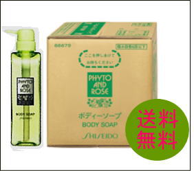 Shiseido Shiseido phyto-& rose-body SOAP 10 L [for 10 L ★ new release ★ refill 22 books worth! Refill container 3 + spout with cock 02P22Nov13