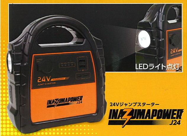 24Vジャンプスターター INAZUMAPOWER J24【緊急時 充電器】 『エンジン始動から非常時、災害時まで』もしも!に役立つ!『送料無料』