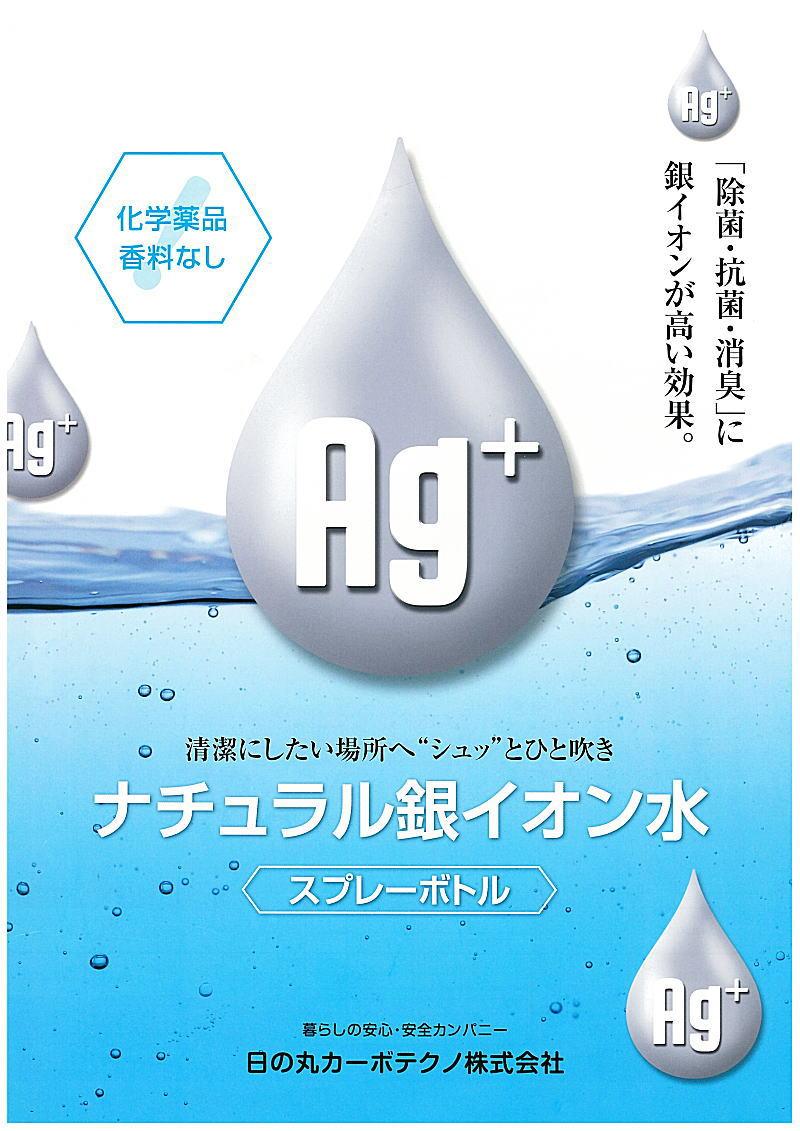 ナチュラル銀イオン水Ag+5ppm 99.9%除菌 手指消毒 安心して使える!「インフルエンザ、ノロウイルス、除菌対策」300ml×30本入り】