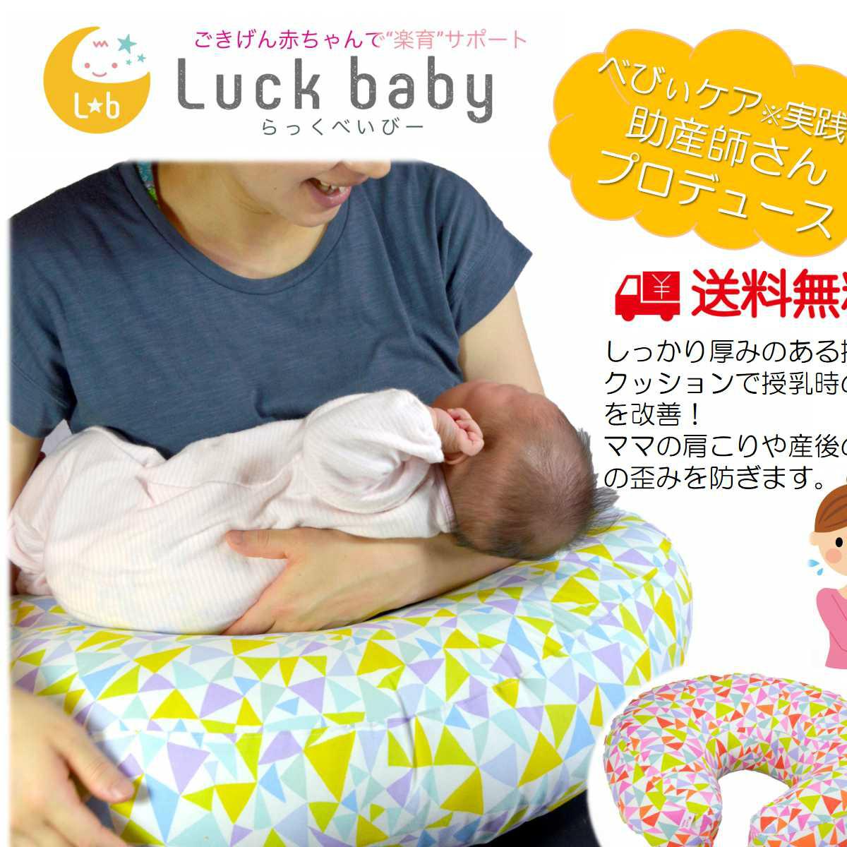 【送料無料】肉厚!!授乳クッション ラックベイビー らっくべいびー Luck baby