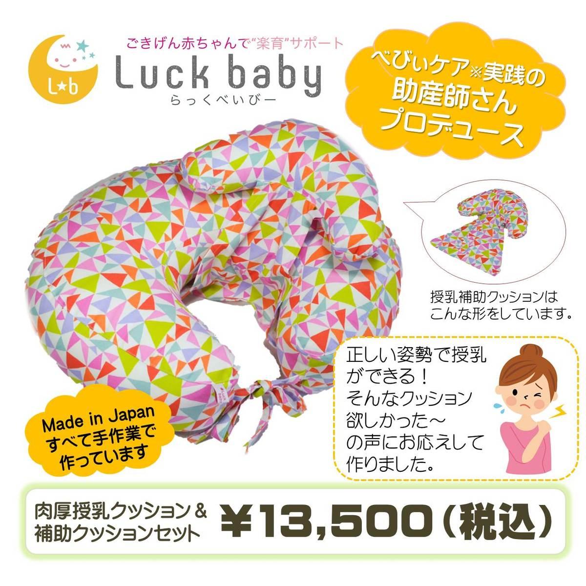 【送料無料】肉厚!!授乳クッション&補助クッションセット ラックベイビー らっくべいびー Luck baby