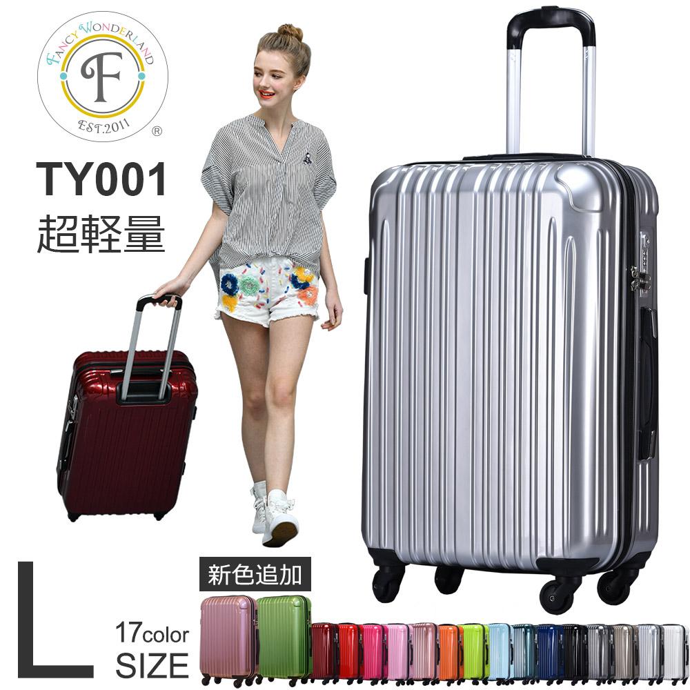 6461092970 【TY001】スーツケース大型超軽量Lサイズ · 【送料無料2年保証】スーツケースlサイズキャリーケースキャリーバッグ大型