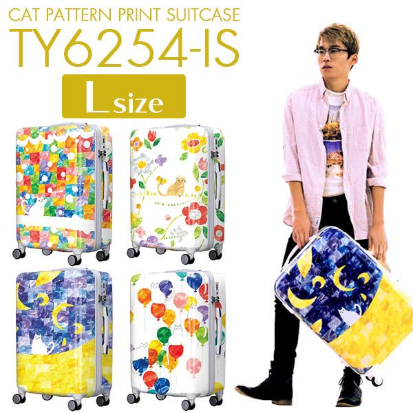 スーツケース 大型 lサイズ tsaロック TY6254-IS キャリーバック キャリーバッグ かわいい おしゃれ キャリーケース トランク 旅行バッグ 超軽量 旅行カバン 7日8日9日 l 158cm以内