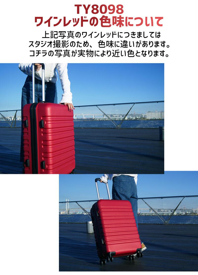 【最大1000円OFFクーポン配布中!5/18am1:59まで】スーツケース キャリーバッグ キャリーケース 中型 キャリーバック【1年修理保証・】mサイズ かわいい おしゃれ m 軽量 旅行バッグ 受諾手荷物無料サイズ TY8098中型