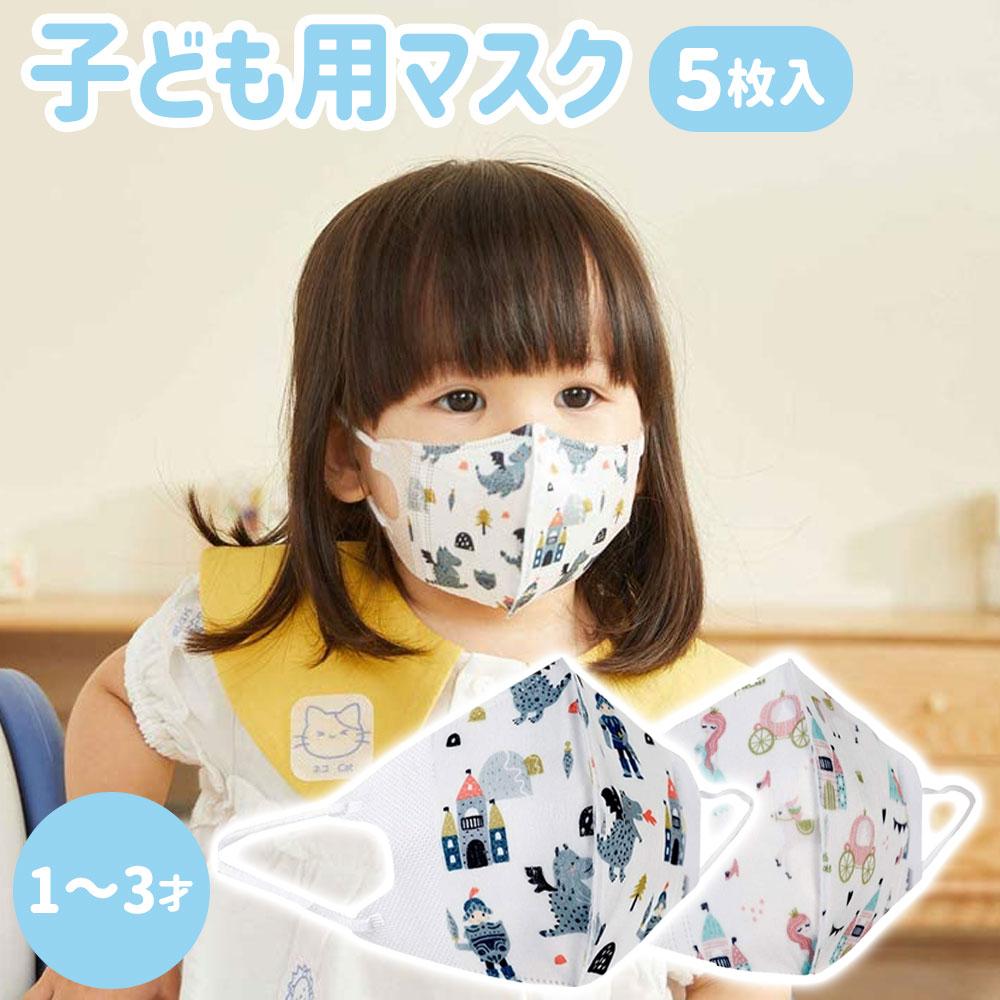 5枚入 マスク 超激安 子ども 1~3才まで 不織布 キッズ用 耳が痛くなりにくい かわいい 立体 3D 使い捨て 飛沫防止 花粉対策 防塵 風邪 ウィルス対策 呼吸しやすい 1~3才まで おしゃれ 子ども用 子供 最大2 kidsmask01s ポイント5倍 3層構造 キッズマスク ハウスダスト 柄 000円OFFクーポン 数量限定 小さいサイズ ベビー