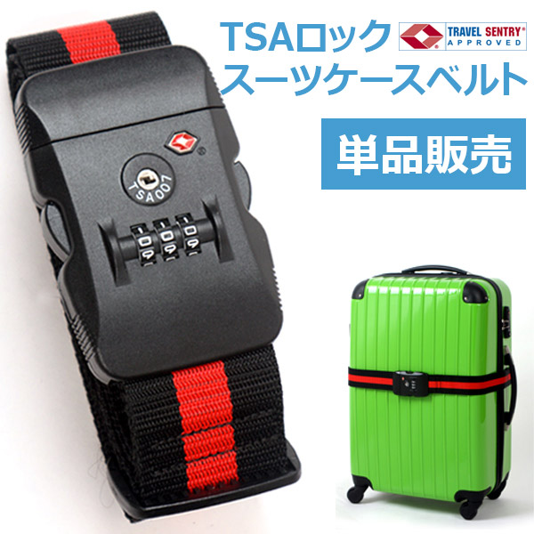 スーツケース ベルト TSAロック付き【単品販売】【商品代引き不可】ダイヤル式ナンバーロック トランクベルト 旅行鞄 旅行かばん用 carry キャリーバッグ スーツケースベルト