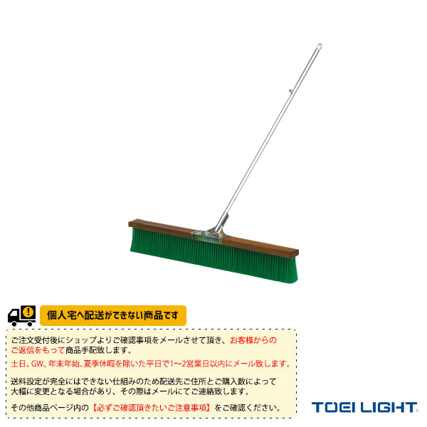 [送料別途]コートブラシN120(B-2207)《TOEI(トーエイ) テニス コート用品》
